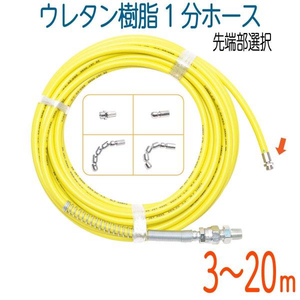 画像1: 250k 3.6(1分)×3M〜20M  ウレタン樹脂洗管ホース  (1)