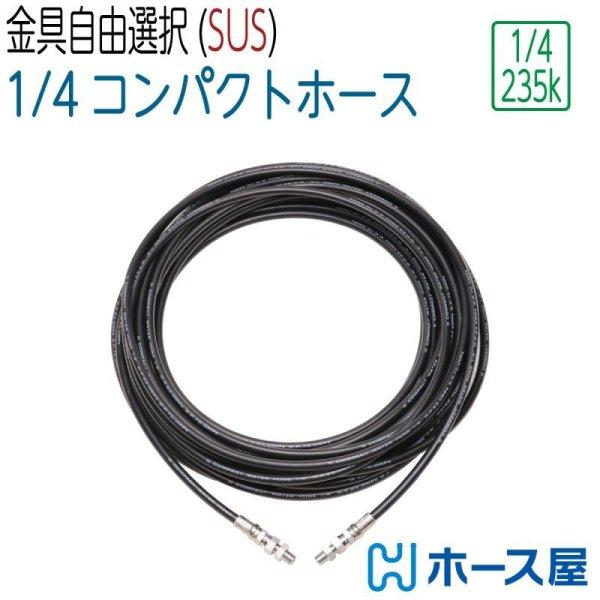 画像1: 高圧洗浄機ホース 235K 1/4(2分) 金具自由選択(ステンレス) 50cm〜100M (1)