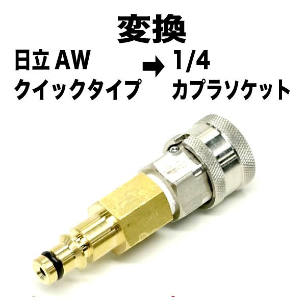 日立AW → ワンタッチカプラ 変換...